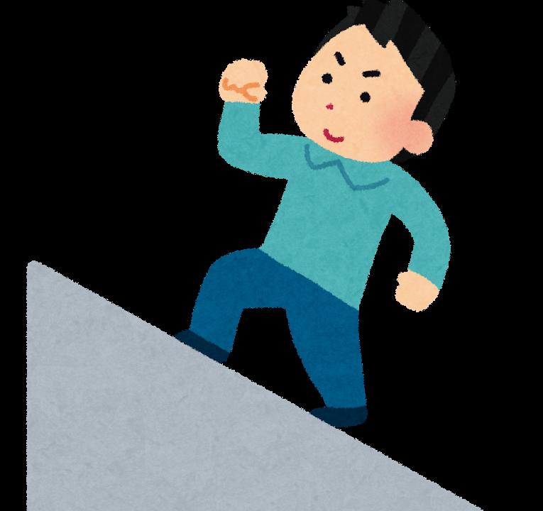 マラソン-坂