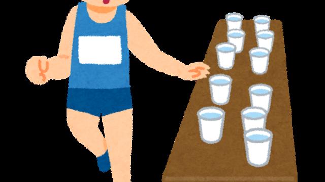 マラソン-給水
