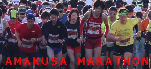 天草マラソン