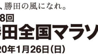 勝田全国マラソン