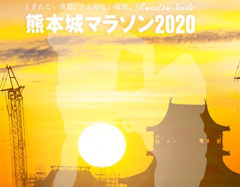 熊本城マラソン-攻略