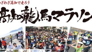 高知龍馬マラソン-ブログ