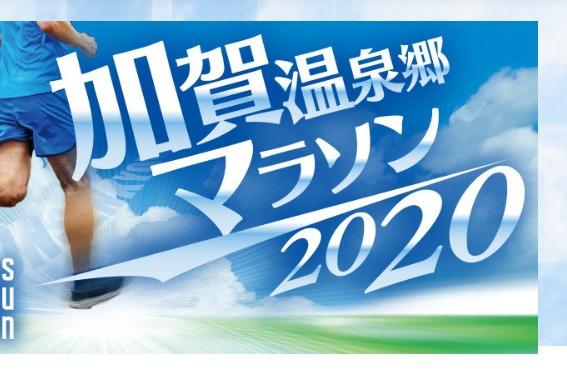加賀温泉郷マラソンーコース