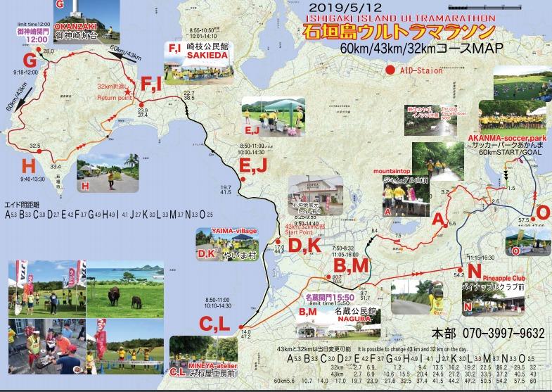石垣島ウルトラマラソンー攻略