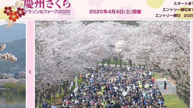 慶州さくらマラソン
